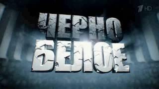 Черно-Белое Иса Багиров Серия 1 «Кастинг» Гипноз Экстрасенс НЛП