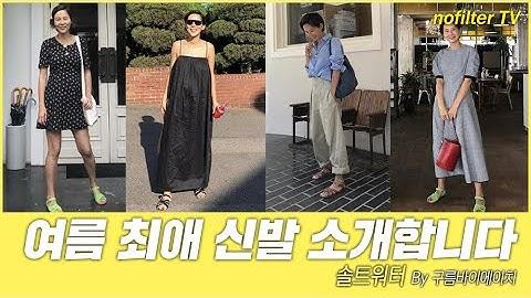 여름 최애 신발 소개합니다 [솔트워터 by 구름바이에이치] / 김나영의 노필터 티비