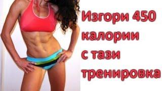 Изгори 450 калории: цяло тяло 45 минути(Вижте на сайта на Руми http://fitnesinstruktor.com как да изгорите максимум калории с тази тренировка и как да я съчетает..., 2012-12-17T16:50:59.000Z)