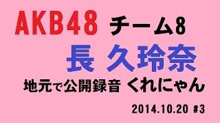 【AKB48】チーム8 長久玲奈 地元で公開録音。優しい先輩は指原莉乃 将来...