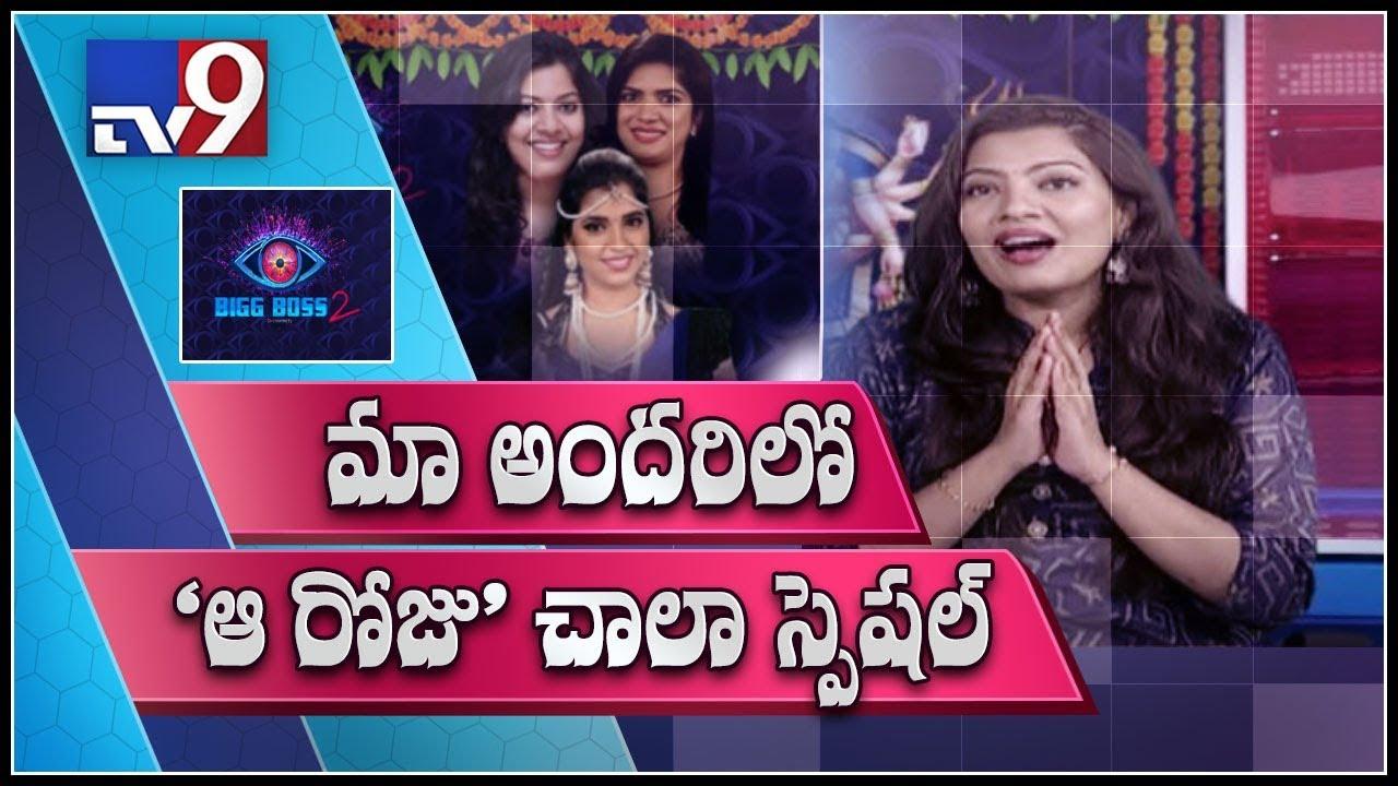 bigg-boss-telugu-2-bigg-boss-sisters-about-party-celebrations-tv9