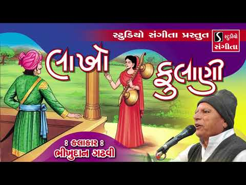 Bhikhudan Gadhvi  Lakho Fulani  Gujarati Lokvarta