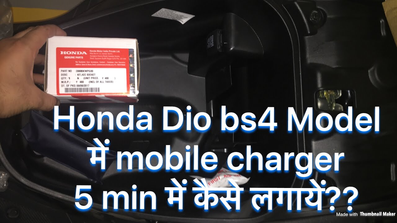 how to install mobile charger in honda dio bs4 model honda dio in 5 min hindi new [ 1280 x 720 Pixel ]