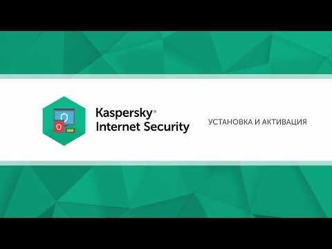 Как установить и активировать Kaspersky Internet Security 2018