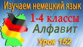Алфавит. Буква B. Урок 152. Немецкий язык 1-4 классы