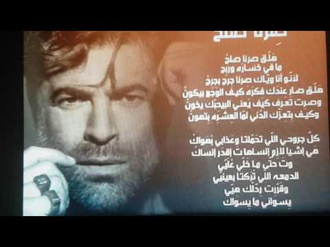 Wael Kfoury - lyrics Sorna soloh - صرنا صلح -new 2017 album