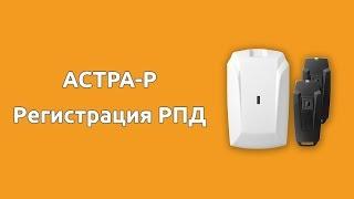 Очищення пам'яті РПУ Астра-Р. Реєстрація РПД Астра-Р (нового зразка)
