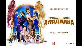 Приключения Аладдина. Дублированный трейлер HD.
