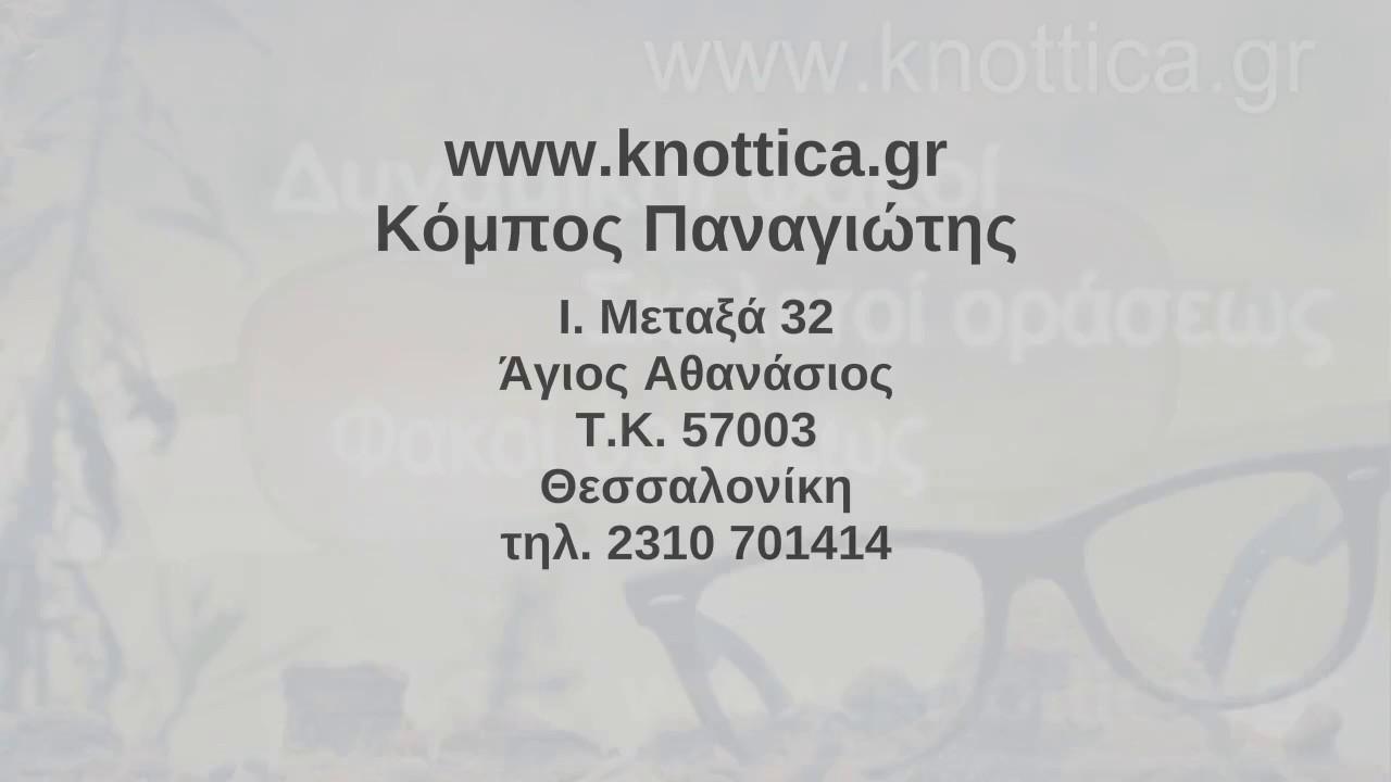 2ead9aeebe Knottica.gr - Κατάστημα οπτικών στον Άγιο Αθανάσιο Θεσσαλονίκης ...