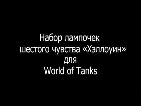 "Набор лампочек 6 чувства ""Хэллоуин"" для World of Tanks"