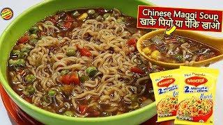 इस तरह बनाएँगे मैगी सूप तो सूप बाउल चाटने पर मजबूर हो जाएँगे-Soupy Masala Maggi Noodles Street Style