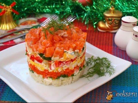 Салат слоеный из красной рыбы с морковью и