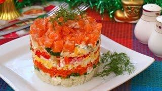 Праздничный слоёный салат с сёмгой