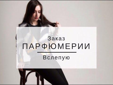 Заказ парфюмерии вслепую   Mancera, DKNY, Houbigant