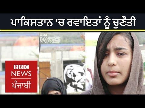 Pakistan : These outspoken tribal girls challenge and surprise you – BBC SHE|  BBC NEWS PUNJABI