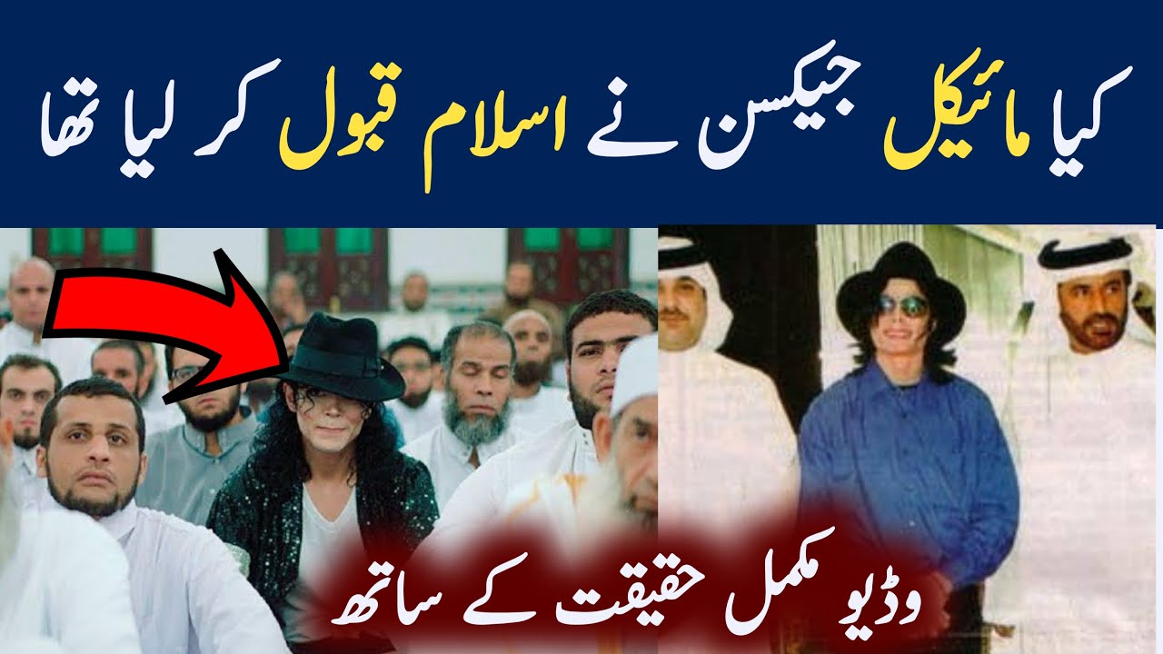 Michael Jackson Accepted Islam Or Not ? | Michael Jackson Muslim Hua Tha Ya Nahi | Emotional Reader