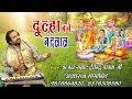 राधा अष्टमी स्पेशल 2018 ! दूल्हा बना रे नंदलाल (Dulha Bana Re Nandlala) ! Devendar Pathak