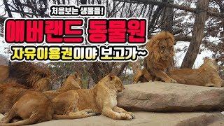 ★동물원 다녀왔어요★