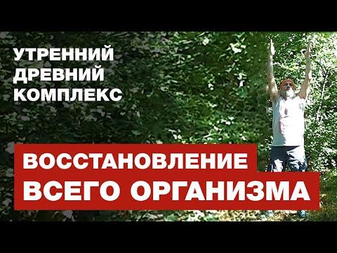 видео: Восстановление Всего Организма. Утренний Древний Комплекс.