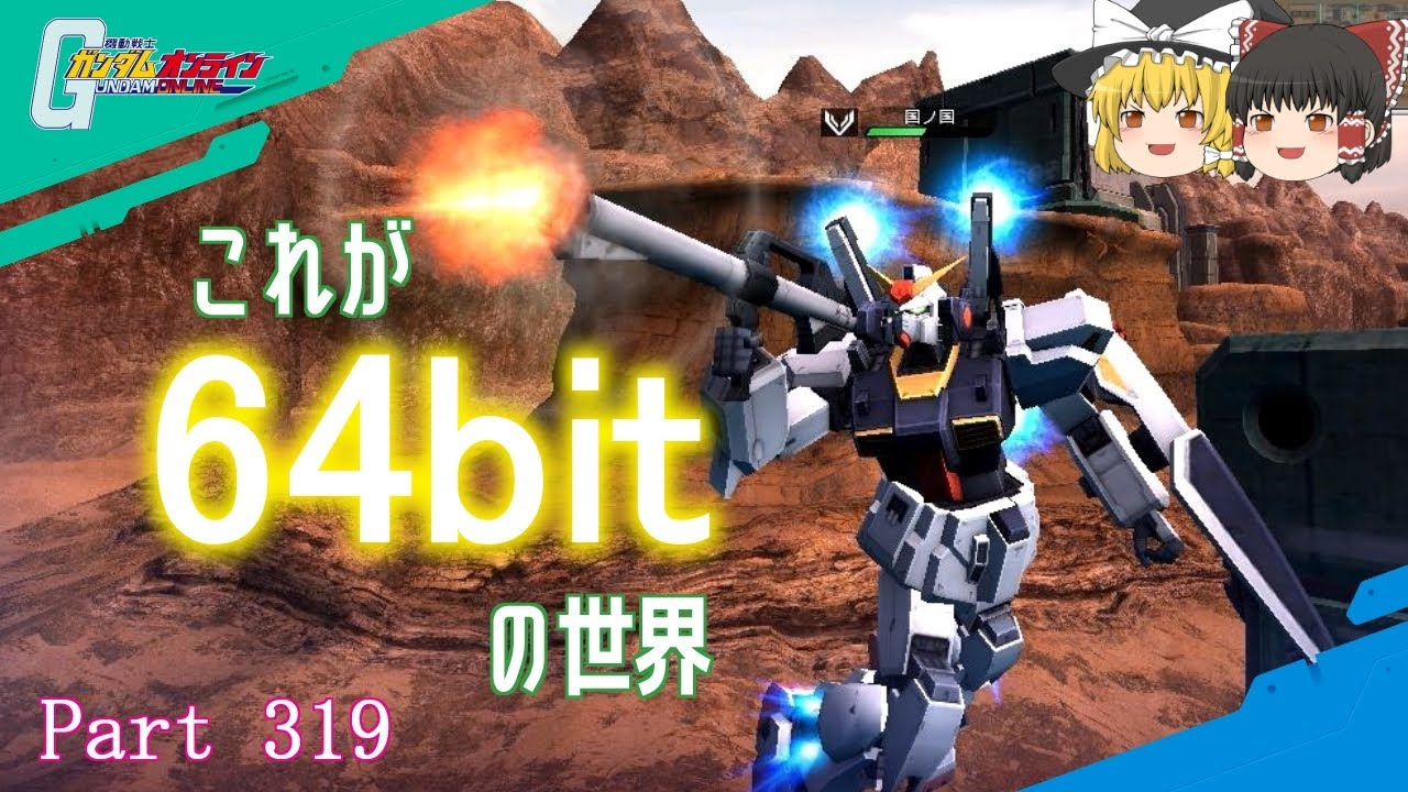 【GundamOnline】ガンダムオンラインゆっくり実況 Part319 64ビット化で快適になったガンオン