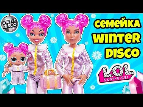 СЕМЕЙКА Winter DICSO Куклы ЛОЛ Сюрприз! Мультик LOL Families Surprise Dolls Зимние Каникулы