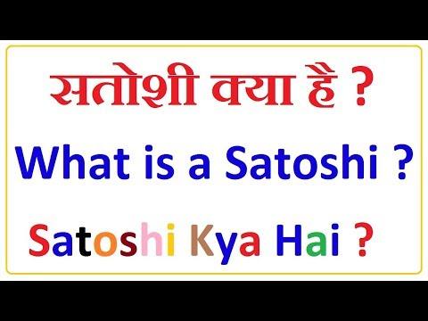 What Is A Satoshi ? सतोषी  क्या  है ?