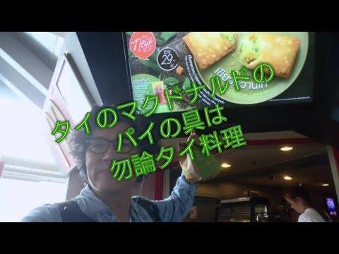 BANGBANG BANGKOK番外編 / 【グルメ】タイにあるマクドナルドのパイの具はタイ料理!