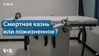 Высшая мера наказания или пожизненное заключение: суд ищет ответы в детстве убийцы