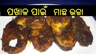 ମାଛ ଭଜା | Macha Bhaja Recipe in Odia | Fish Fry Recipe in Odia | ODIA FOOD