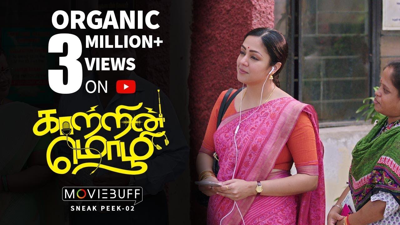 Kaatrin Mozhi - Moviebuff Sneak Peek 02 | Jyotika, Vidaarth - Directed by Radha Mohan