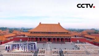 [中国新闻] 故宫博物馆:紫禁城建成600年 重磅展品将亮相 | CCTV中文国际