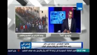النائب فرج عامر :يوجد مجوعة حولت التشجيع الرياضي الي أغراض اخري وده شغب ومصر لازم تاخد موقف قوي