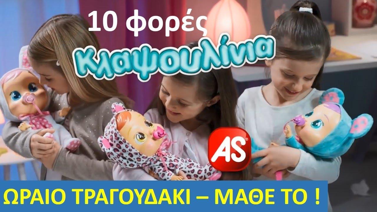 10 Φορές Διαφήμιση Κλαψουλίνια με Ωραίο Τραγουδάκι! Κλαψουλίνι Κούκλα Klapsoulini Παιχνίδι AsCompany