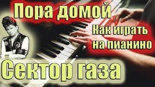 Сектор газа - пора домой | урок на пианино
