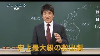林修先生が解説!3分で分かる映画『ダンケルク』【HD】2017年9月9日(土)公開