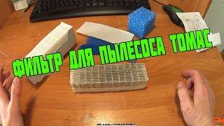Набор фильтров для пылесоса THOMAS / Простой обзор [от Aleksei924]