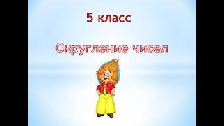 Округление натуральных чисел (ч. 1)