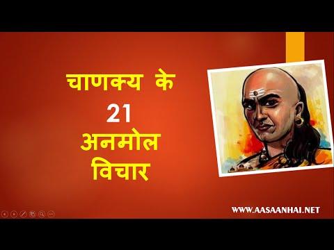 Top 21 Chanakya Quotes in Hindi    Chankya niti