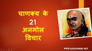 Top 21 Chanakya Quotes in Hindi || Chankya niti