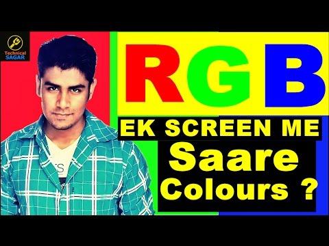 RGB Kya Hota Hai ? | Ek screen me saare colours ? | Colour Combination explained in Hindi