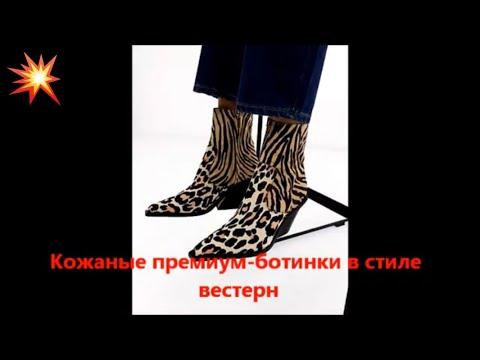 Женская обувь для холодной погоды.Ботинки,сапожки,ботильоны.15 моделей.