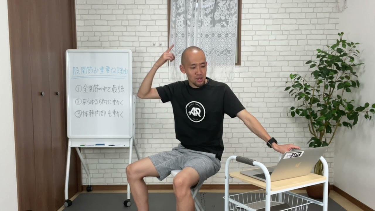 体幹の関節を極める!「股関節①」(フル)