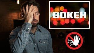 """Le """"BOKEH"""": totalement SURESTIMÉ !!"""