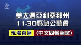 【直播回放】11.30 美大選亞利桑那州緊急公聽會(一)|中文同聲翻譯|新唐人亞太電視台