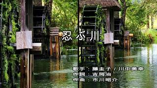西村亜希子 - 忍ぶ川