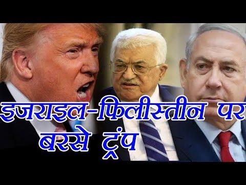 Israel और Palestine पर बरसे Trump, कहा, दोनों हीं नहीं चाहते शांति