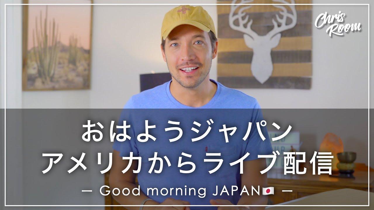 おはようジャパン#020 幸せな1週間になる月朝ライブ 幸せマインドの作り方、自信のつけ方、やる気を楽に出す方法 運と気元