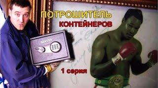 ПОТРОШИТЕЛЬ КОНТЕЙНЕРОВ в поисках ЗОЛОТА 1 серия searching GOLD  in CONTAINERS