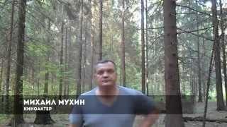 Михаил Мухин для сериала Грешники