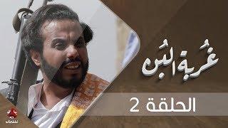 غربة البن | الحلقة  2 | محمد قحطان - صلاح الوافي - عمار العزكي - سالي حماده - شروق | يمن شباب